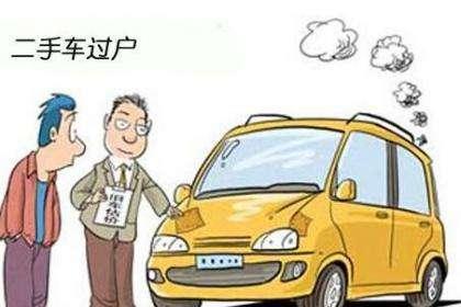 北京车牌过户